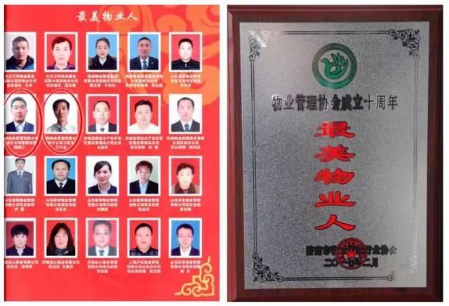 集团新闻 中海物业管理有限公司